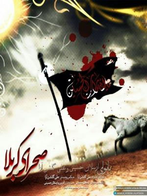دانلود آهنگ جدید ارسلان حسینی و علی گلشن آرا به نام صحرای کربلا